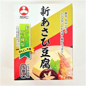 旭松 新あさひ豆腐 5個入 01