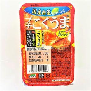 東海漬物 プチこくうまキムチ 50g×2パック 01