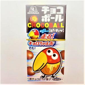 森永 チョコボールピーナッツ 28g 01