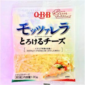 QBB モッツァレラとろけるチーズ 130g 01