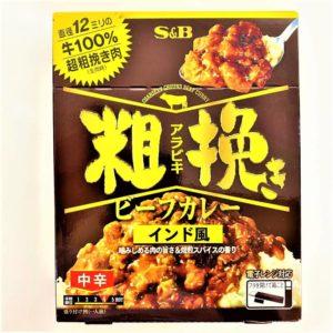 S&B 粗挽きビーフカレーインド風(中辛) 150g 01