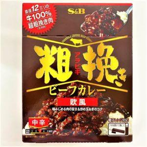 S&B 粗挽きビーフカレー欧風(中辛) 150g 01