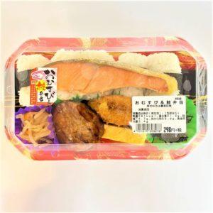 おむすび&鮭弁当 1パック 01