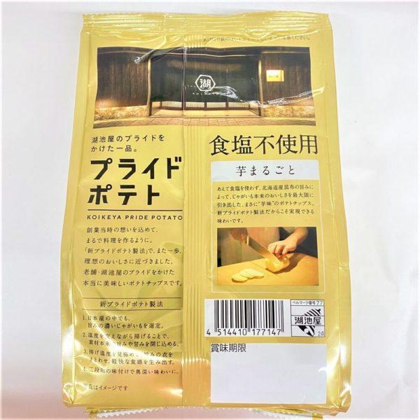 コイケヤ プライドポテト芋まるごと食塩不使用 60g 02