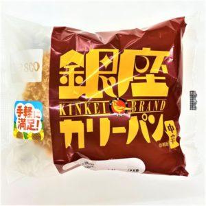 パスコ 銀座カリーパン(中辛) 1個 01