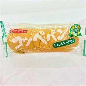ヤマザキ コッペパン(ジャム&マーガリン) 1個 01