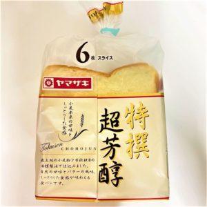 ヤマザキ 特選超芳醇食パン 6枚切 01