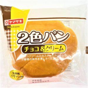 ヤマザキ 2色パン(チョコ&クリーム) 1個 01