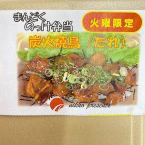 炭火焼鳥(たれ)丼 1パック 01