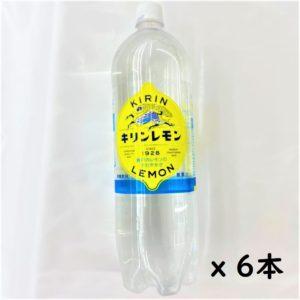 キリン-キリンレモン-1.5L-6本-01