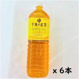 キリン 午後の紅茶レモンティー 1.5L 6本 01