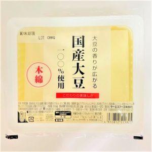 ケーエスフーズ 国産大豆100%木綿とうふ 300g 01