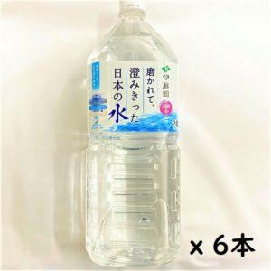 伊藤園 磨かれて、澄みきった日本の水 6本 01