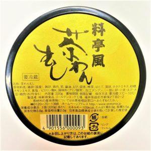 新珠食品 料亭風茶わんむし 220g 01
