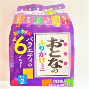 永谷園 おとなのふりかけミニ(定番の5メニュー) 20袋入 01