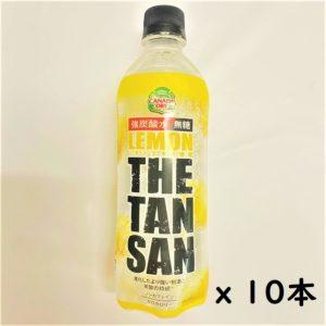 コカコーラ ザ・タンサン(レモン) 490ml 10本 01
