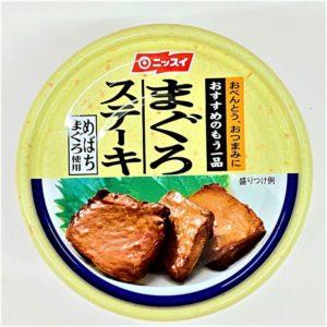 ニッスイ まぐろステーキ 130g(固形量75g) 01