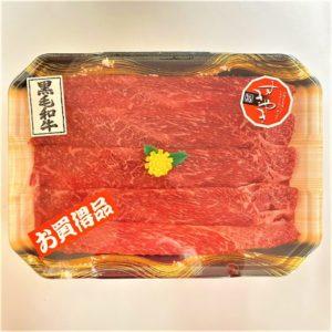 国内産 黒毛和牛スライス(ウデ) 約160g 01