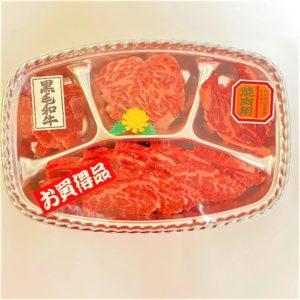 国内産 黒毛和牛焼肉用カルビ(焼肉セット) 約250g 01