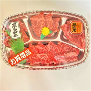 国内産 黒毛和牛焼肉用上カルビ 約300g 01
