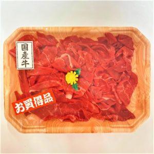 国産牛切り落し(モモ) 約180g 01