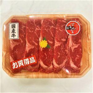 国産 牛肉ロースすき焼き用 約200g 01