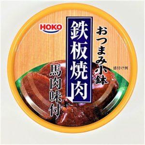 宝幸 鉄板焼肉馬肉味付 固形量40g 01