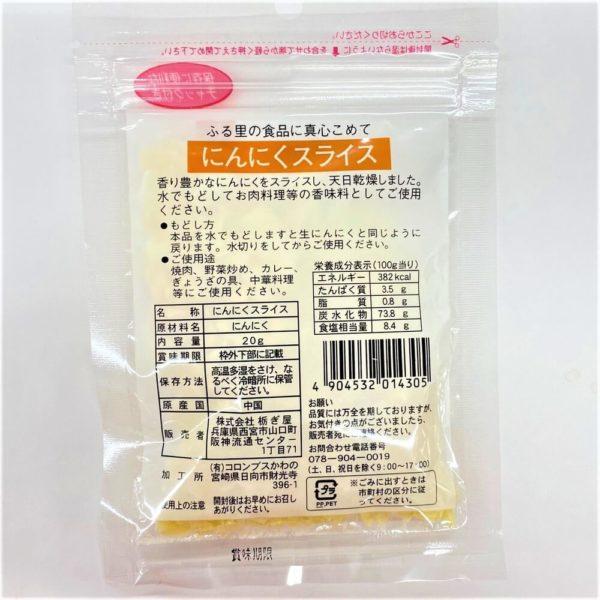 栃木屋 にんにくスライス 20g 02