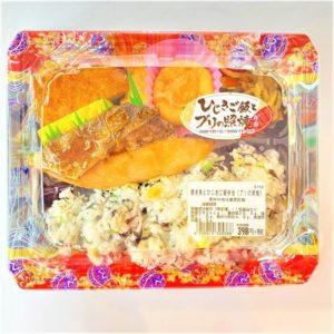 焼き魚とひじきご飯弁当(ブリの照焼) 1パック 01