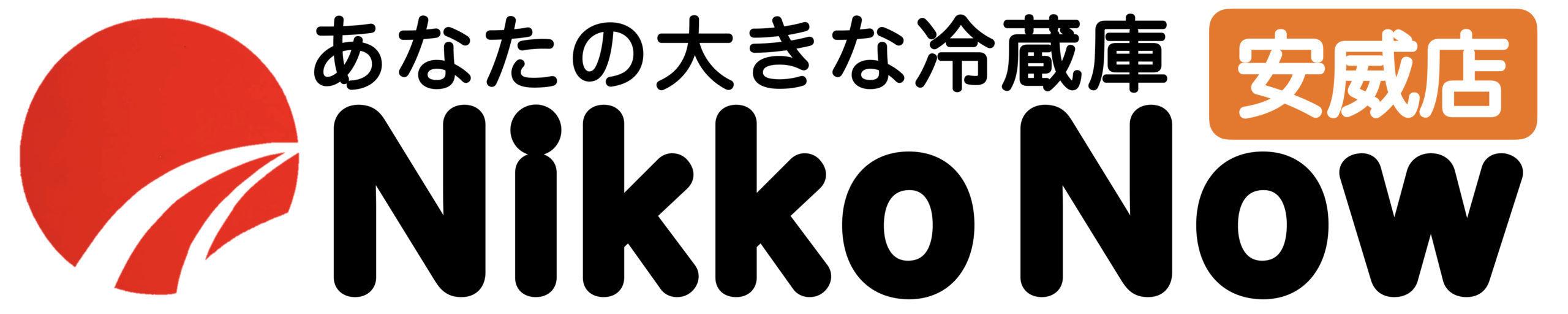 Nikko Now 安威店