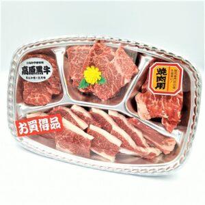 広島産 国産牛焼肉用カルビ(高原黒牛) 約250g 01